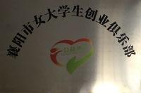 襄阳市女大学生创业俱乐部